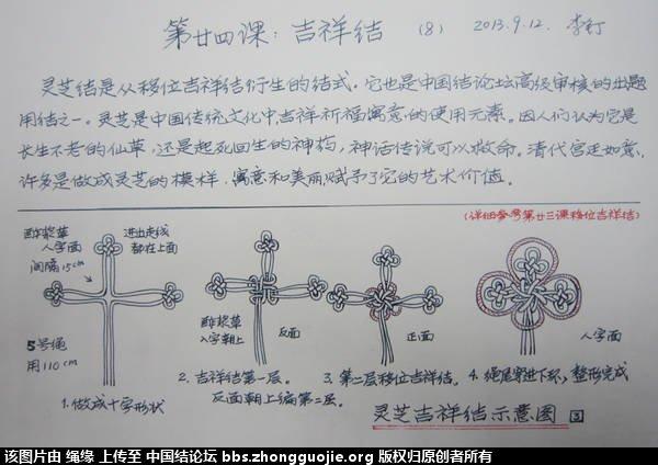 中国结论坛   中国结文化 1424198dyydaxoyoyfzojk