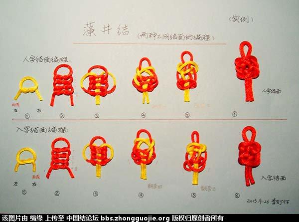中国结论坛   中国结文化 084451msopeazpfyp449n2