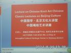 2014.8.29李钉在北京市人民对外友好协会给外国记者讲课记实图片