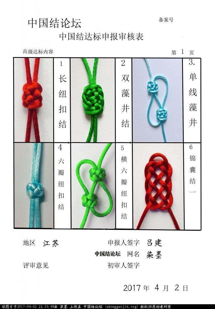 中国结论坛 染墨 - 高级达标申请稿件  中国绳结艺术分级达标审核 223547xszzc6c6btye7bt7