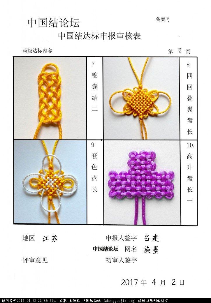 中国结论坛 染墨 - 高级达标申请稿件  中国绳结艺术分级达标审核 223550jm9q9mwbc4bcdd4z