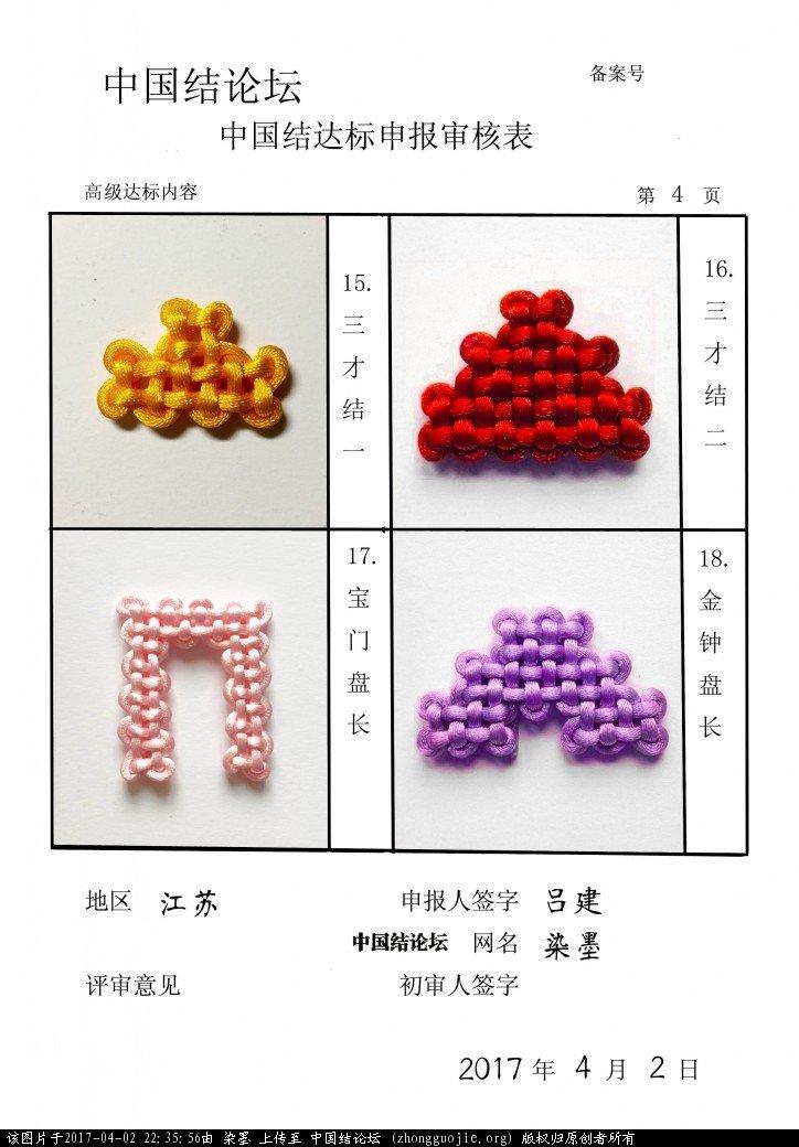 中国结论坛 染墨 - 高级达标申请稿件  中国绳结艺术分级达标审核 223555e1lp3l7e6phb96ec