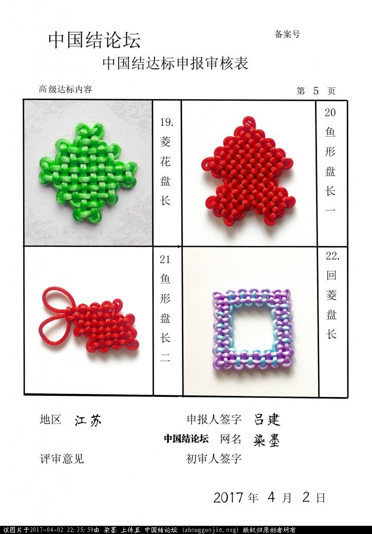 中国结论坛 染墨 - 高级达标申请稿件  中国绳结艺术分级达标审核 223557fzrhxkdrhhhqy38x