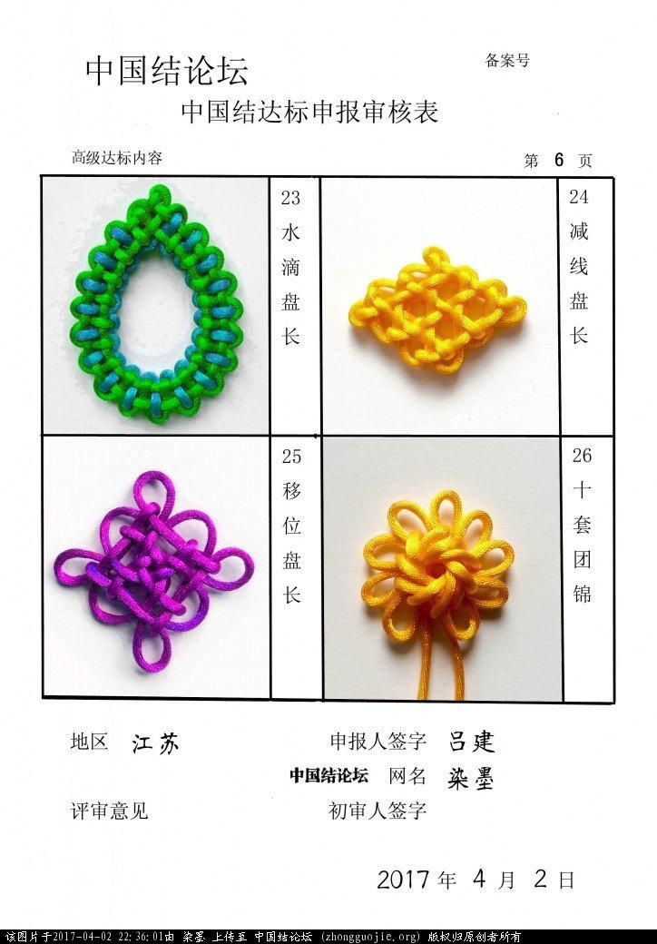 中国结论坛 染墨 - 高级达标申请稿件  中国绳结艺术分级达标审核 223600vniqz848nhinp8qd