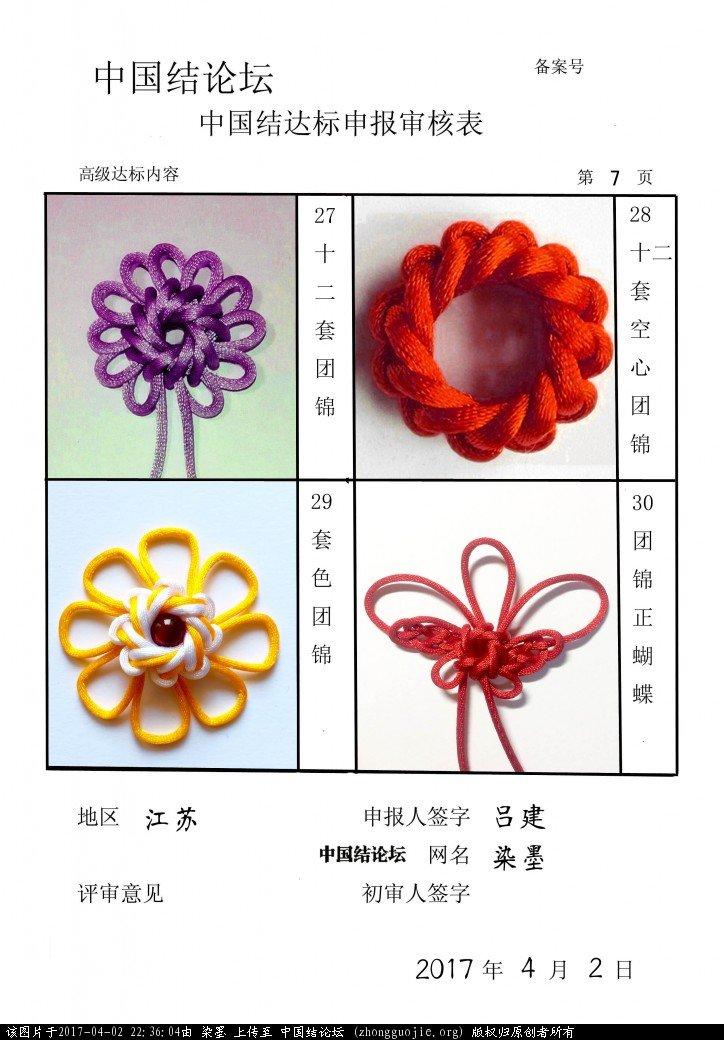 中国结论坛 染墨 - 高级达标申请稿件  中国绳结艺术分级达标审核 223602u2haa2g20uqhgg2g