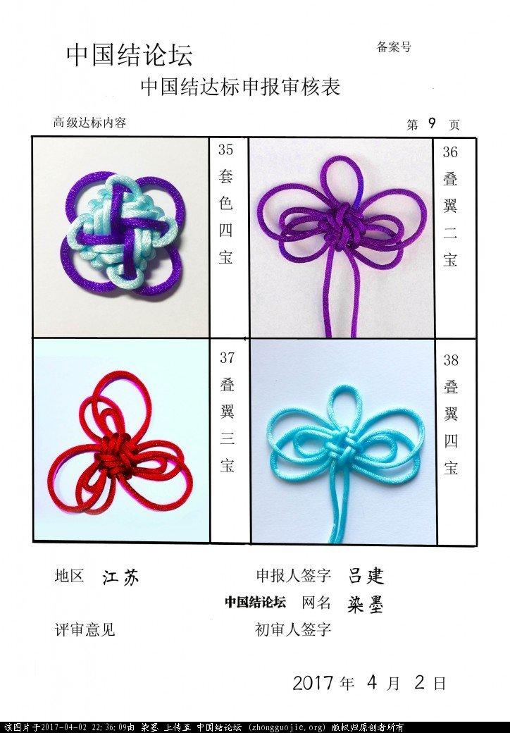 中国结论坛 染墨 - 高级达标申请稿件  中国绳结艺术分级达标审核 223607v4amntn7y7bmkk6b