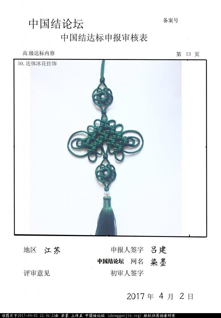 中国结论坛 染墨 - 高级达标申请稿件  中国绳结艺术分级达标审核 223620wuqqqt8fzl2jh8h2