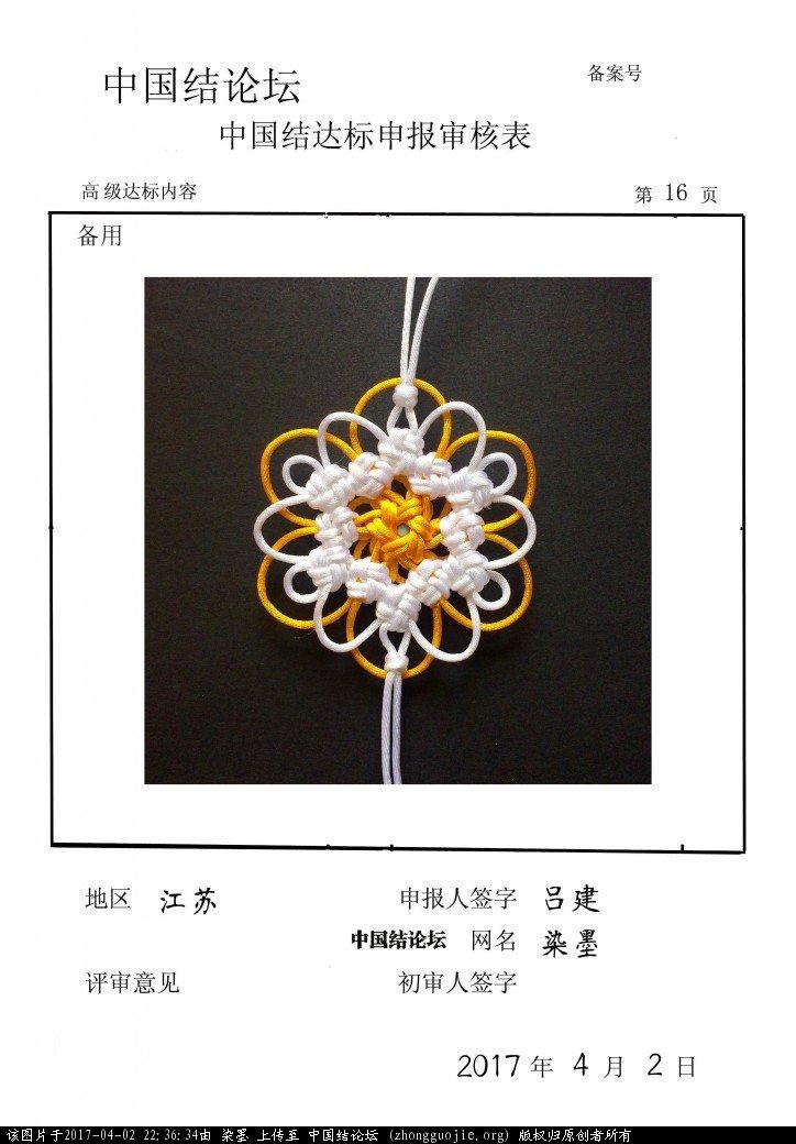 中国结论坛 染墨 - 高级达标申请稿件  中国绳结艺术分级达标审核 223632go6rqyvdxqy13tiv
