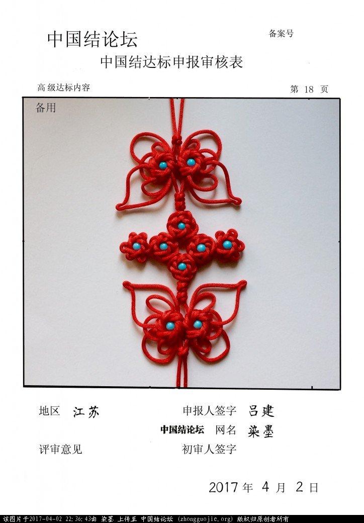 中国结论坛 染墨 - 高级达标申请稿件  中国绳结艺术分级达标审核 223641bpzexpopbpfe7h6h