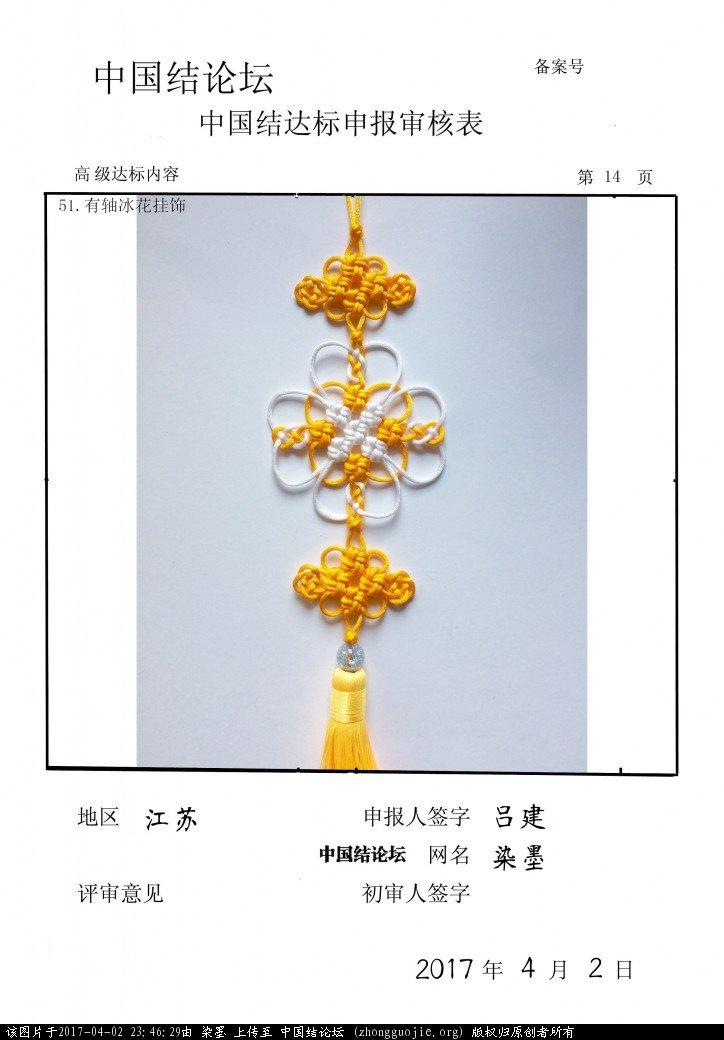 中国结论坛 染墨 - 高级达标申请稿件  中国绳结艺术分级达标审核 234628hqc76suq6omc88yz