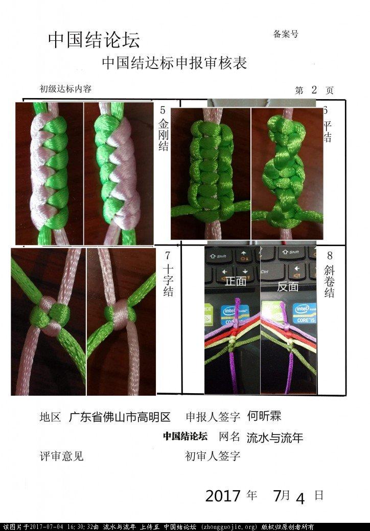 中国结论坛 流水与流年      初级达标申请  中国绳结艺术分级达标审核 163031co6ghwkve7v5z1kc