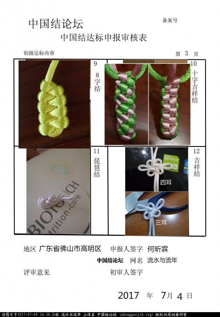 中国结论坛 流水与流年      初级达标申请  中国绳结艺术分级达标审核 163034mpo23oqg2k44z4co