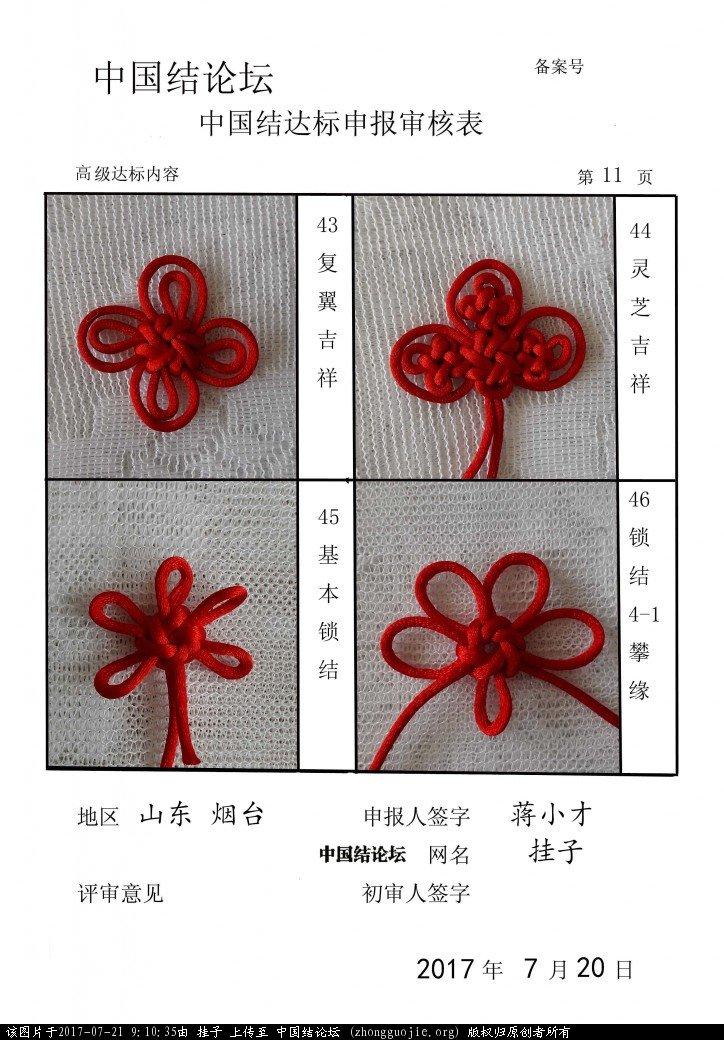 中国结论坛 挂子~~高级达标审核稿件  中国绳结艺术分级达标审核 091034gq4yzaqykfh8i3ja