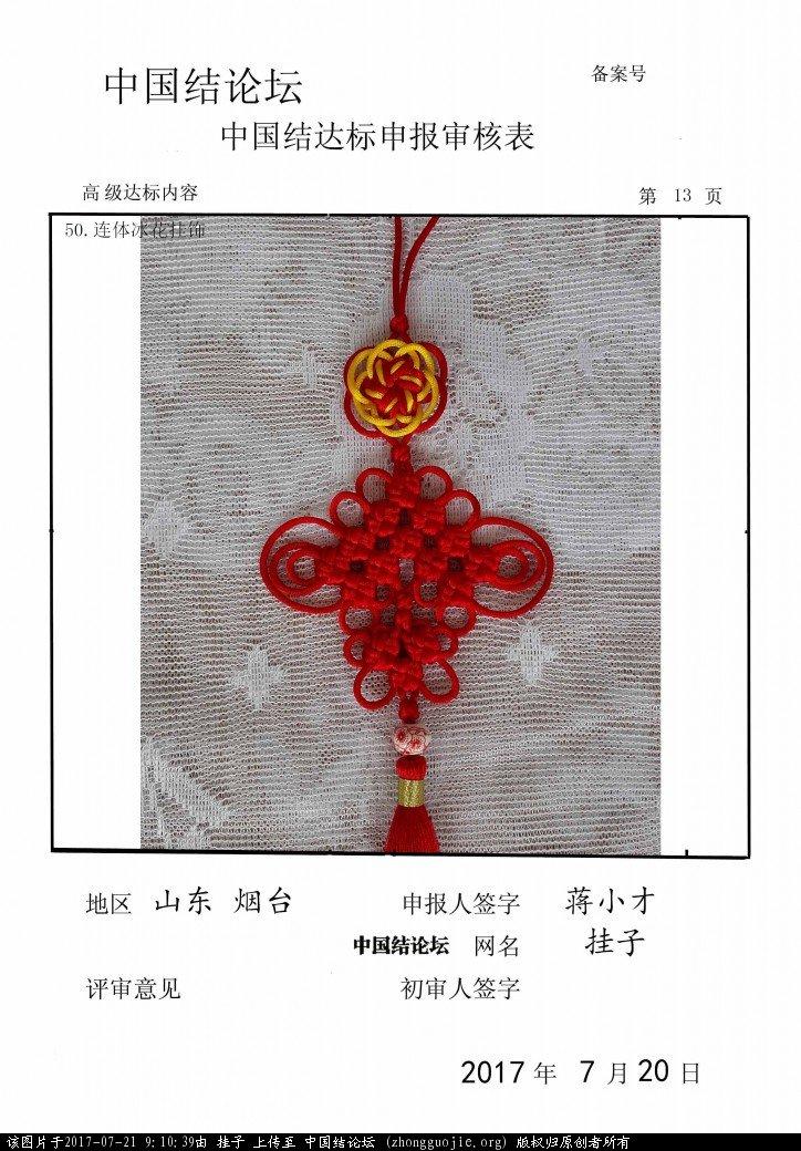中国结论坛 挂子~~高级达标审核稿件  中国绳结艺术分级达标审核 091038o53h6o4ndsna6474