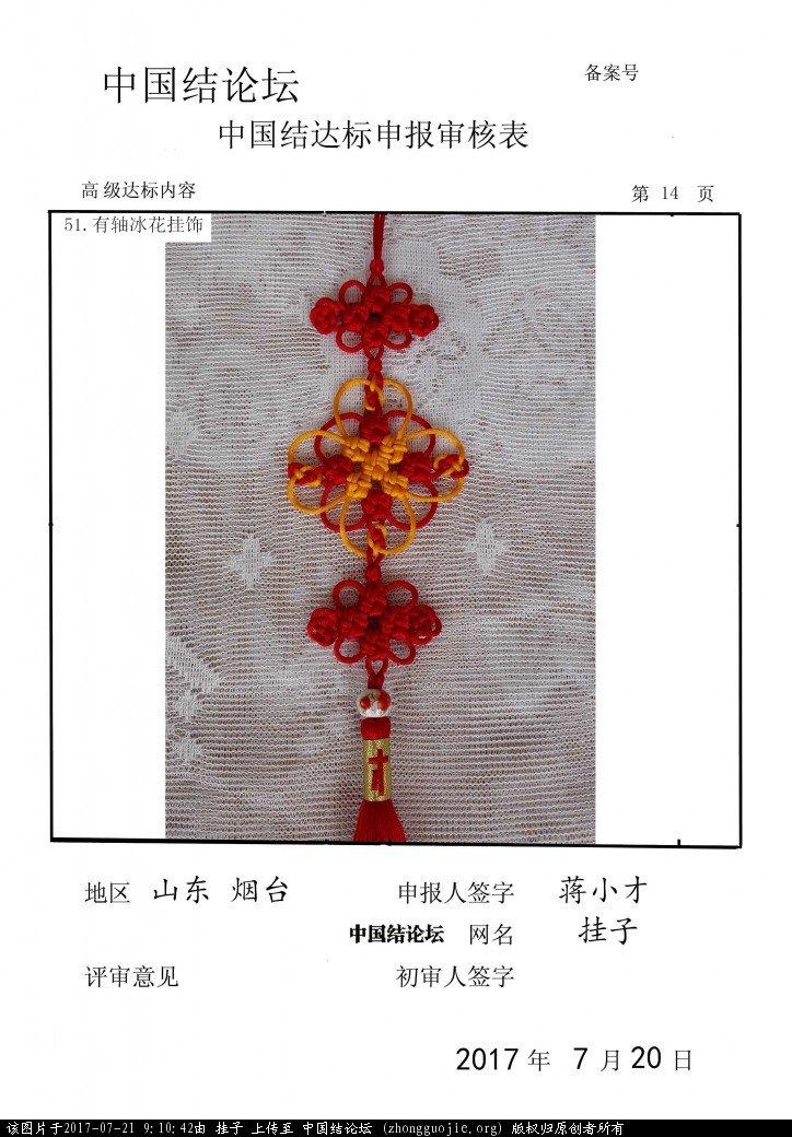 中国结论坛 挂子~~高级达标审核稿件  中国绳结艺术分级达标审核 091041ktetfe0jt001x663