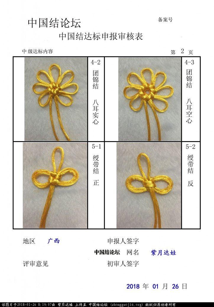 中国结论坛 紫月达娃-中级达标申请  中国绳结艺术分级达标审核 081906cy3ltzco3788d0u5
