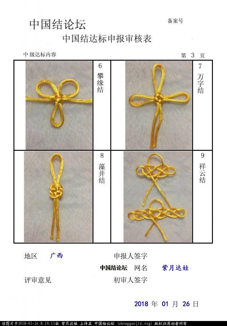 中国结论坛 紫月达娃-中级达标申请  中国绳结艺术分级达标审核 081909vbsshndhev3nolzj