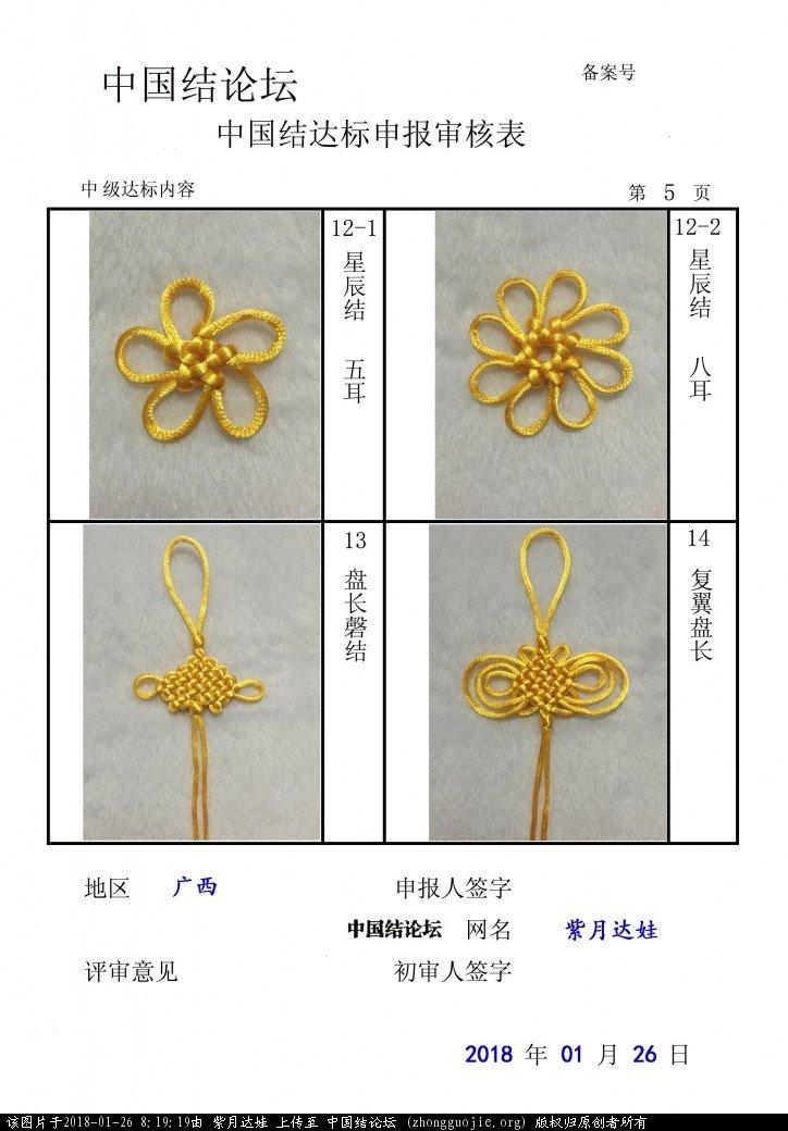 中国结论坛 紫月达娃-中级达标申请  中国绳结艺术分级达标审核 081918wxf0dmth0gedtt0h