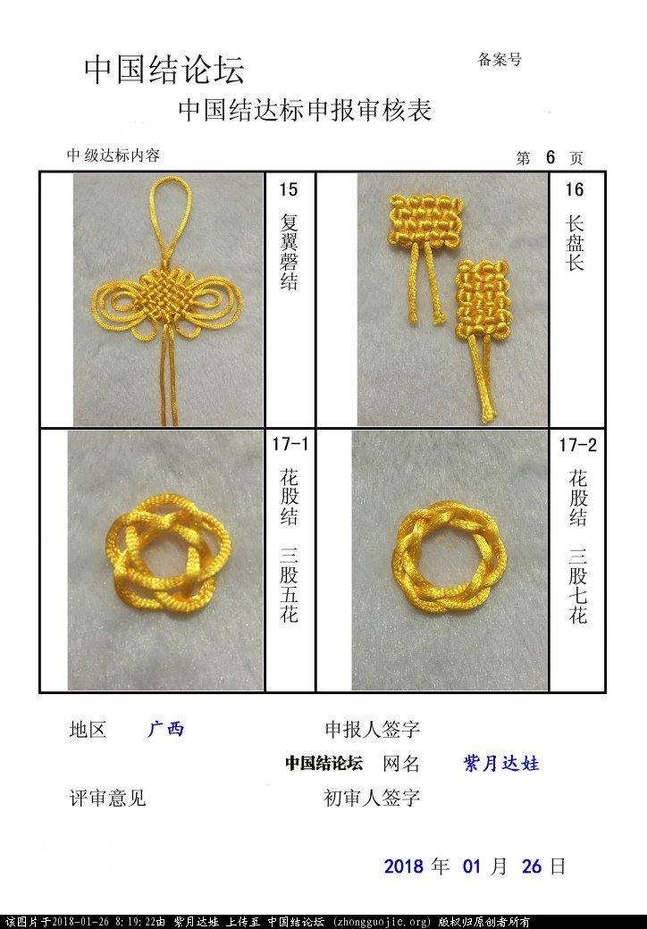 中国结论坛 紫月达娃-中级达标申请  中国绳结艺术分级达标审核 081920ve5zxpjxcz933ly4