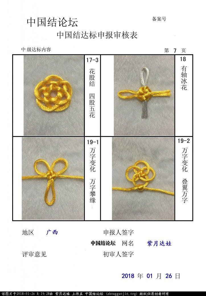 中国结论坛 紫月达娃-中级达标申请  中国绳结艺术分级达标审核 081925f01mx0pj3jb85d0u