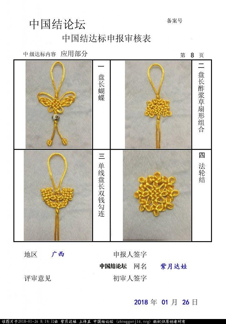中国结论坛 紫月达娃-中级达标申请  中国绳结艺术分级达标审核 081931c4baz4a7o4apes4e