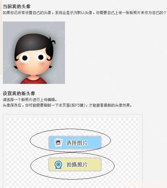中国结论坛 第二课:设置个性头像,更好溶入社区  论坛使用帮助 170000rg7dhld77o34e0jd