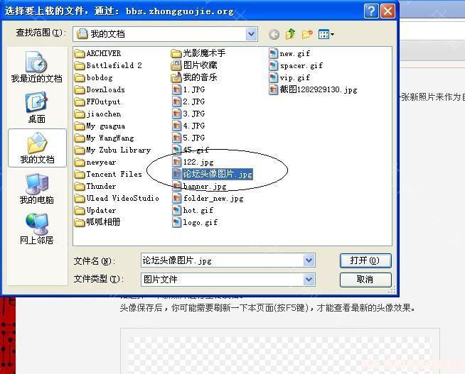 中国结论坛 第二课:设置个性头像,更好溶入社区  论坛使用帮助 170002fpbc8zypz31c7plf