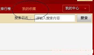 中国结论坛 第三课:收藏功能,让喜欢的帖子不再难找  论坛使用帮助 171858skmssjyldjtf2pjm