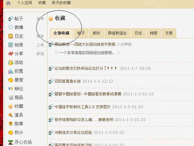 中国结论坛 第三课:收藏功能,让喜欢的帖子不再难找  论坛使用帮助 171900tm6uczwjcie4qojg