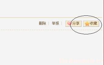 中国结论坛 第三课:收藏功能,让喜欢的帖子不再难找  论坛使用帮助 171901r5xb00zq9rp4uz5c