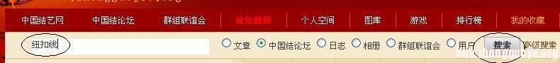 中国结论坛 第四课:善用搜索功能,自助解答疑惑(重要)  论坛使用帮助 175023vshnt899thd4dsza