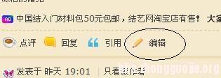 中国结论坛 第六课:如何编辑发表的帖子,修改上传的图片  论坛使用帮助 191118ib2zfgvfvp4wnpz2