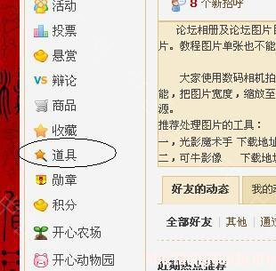 中国结论坛 第九课:自助修改论坛用户名及道具使用  论坛使用帮助 215944r1uunhdcgkunh72o
