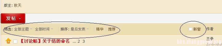 中国结论坛 第十一课:实用小功能,你也许没有注意到哦  论坛使用帮助 2343187pn09kmpx5l2phar