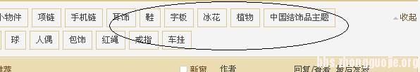 中国结论坛 第十一课:实用小功能,你也许没有注意到哦  论坛使用帮助 235103rujbrlcupcfdqa9r