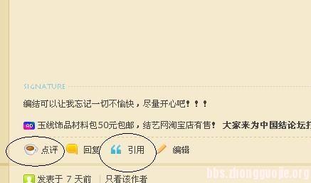 中国结论坛 第十一课:实用小功能,你也许没有注意到哦  论坛使用帮助 000116sdkak8zd2dssyaab