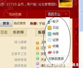 中国结论坛 第十一课:实用小功能,你也许没有注意到哦  论坛使用帮助 001105qsi6slv5lih6od6p