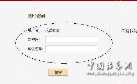 中国结论坛 论坛帐号登录不上,看这里如何找回忘记的密码  论坛使用帮助 1324381xc9vzs3z2rtx0cp