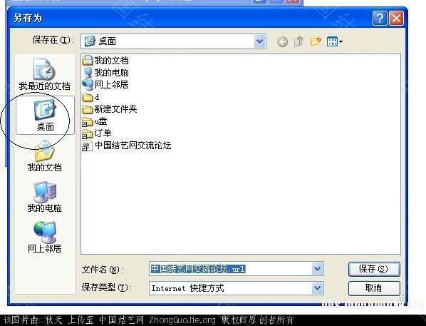 中国结论坛 第三课:收藏功能,让喜欢的帖子不再难找  论坛使用帮助 111704ttlcl9pzcad38ltm