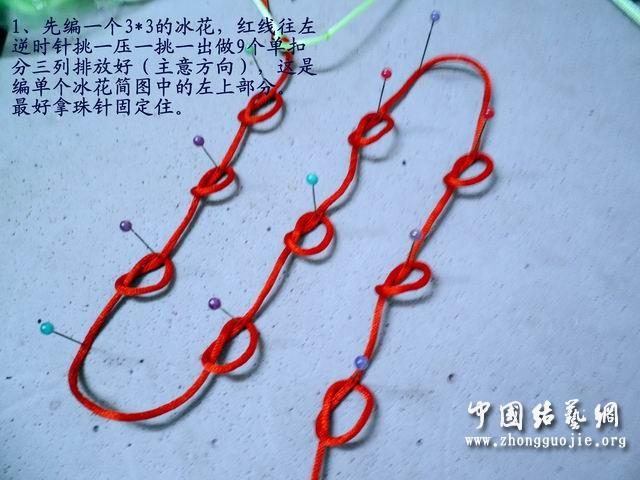 中国结论坛 7*7套色冰花的编结过程!  冰花结(华瑶结)的教程与讨论区 1251041tbpyz5jjjteytsl