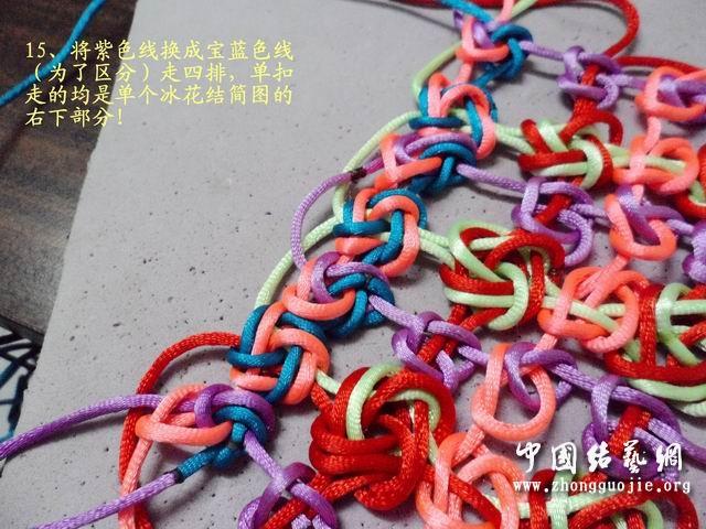 中国结论坛 7*7套色冰花的编结过程!  冰花结(华瑶结)的教程与讨论区 125156smyf8836w1a381fh