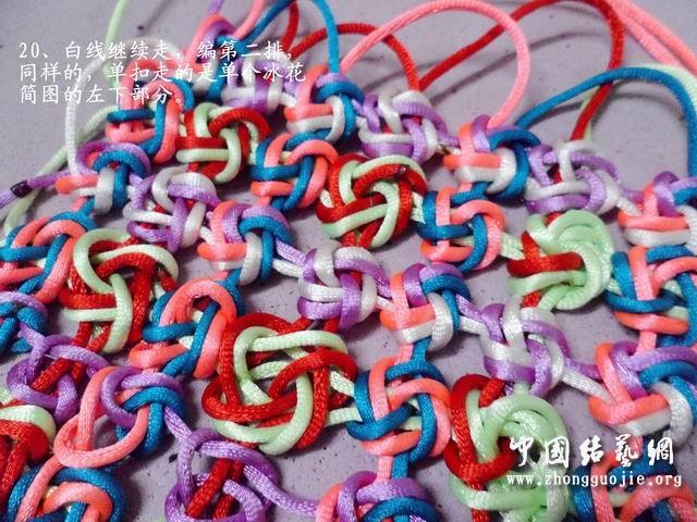 中国结论坛 7*7套色冰花的编结过程!  冰花结(华瑶结)的教程与讨论区 125216eiq02y279vdcp16o