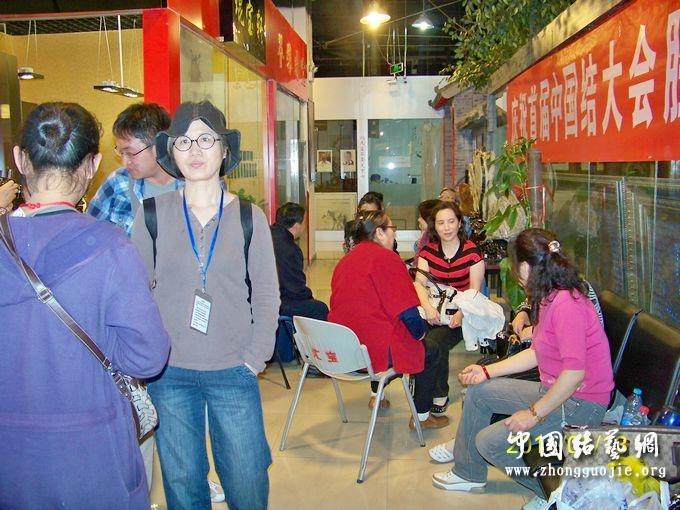 中国结论坛 2011中国结论坛结友北京交流会【图多加载慢】  结艺网各地联谊会 002911iyvgp5e5p3zuu3pg