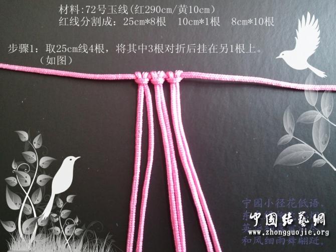 中国结论坛 梅花--教程(适合有点基础的人)  立体绳结教程与交流区 110524202109342b42c9bd7e61