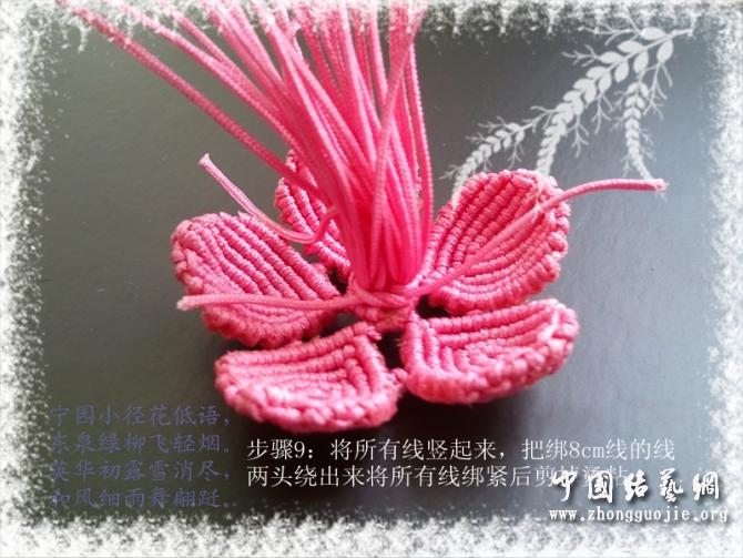 中国结论坛 梅花--教程(适合有点基础的人)  立体绳结教程与交流区 1105242021589f2489220fda3d