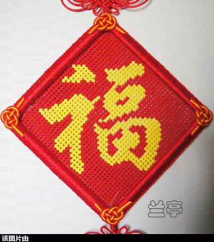 中国结论坛 冰花福字(附圆形字板做法)  兰亭结艺 115109tlm07clh161l01c0