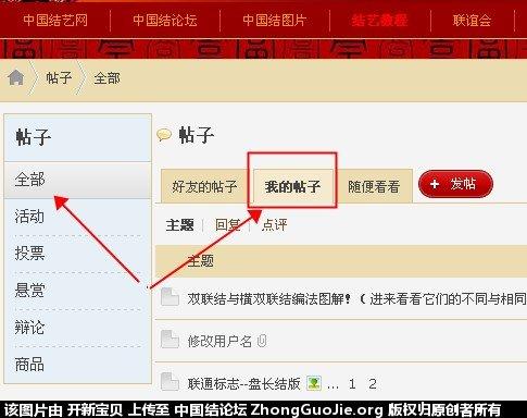 中国结论坛   论坛使用帮助 1610187b8urra34d4rzrr8