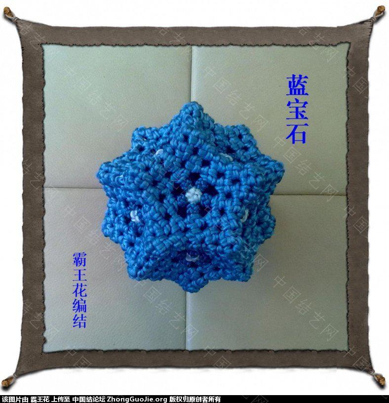 中国结论坛 蓝宝石(第9页冰花球14种组合)  作品展示 232059wmhmprxii9oqu1fh