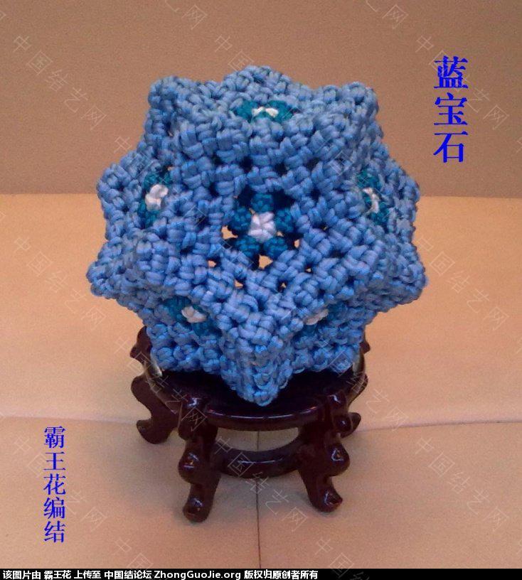 中国结论坛 蓝宝石(第9页冰花球14种组合)  作品展示 232108acz96dia4at53e31