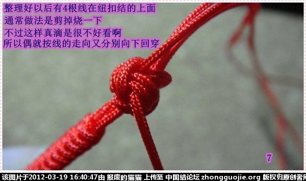中国结论坛 红绳手链--结尾纽扣结--无疤痕制作  图文教程区 1636540iq0ylwooe3llogl